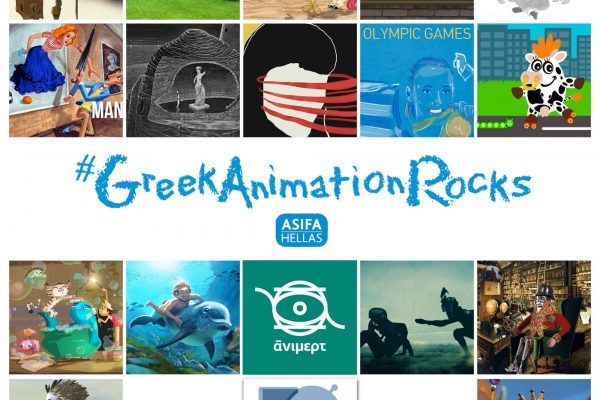#GreekAnimationRocks στο Annecy