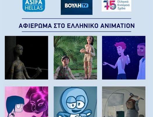 Ελληνίδες Σκηνοθέτιδες Kινουμένων Σχεδίων στο Κανάλι της Βουλής