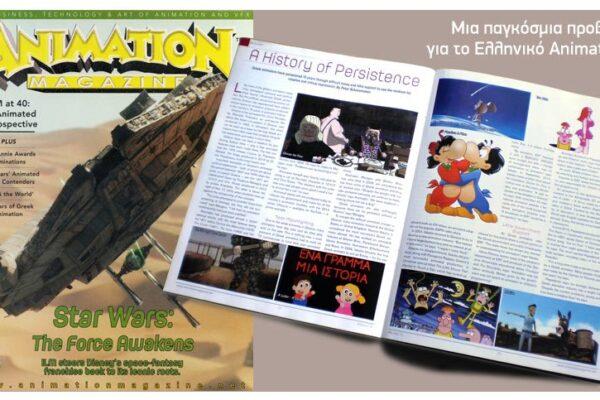 Greek Animation featured in ANIMATION MAGAZINE!