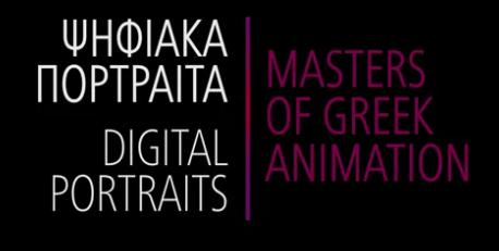 Masters of Greek Animation – Ψηφιακά Πορτραίτα
